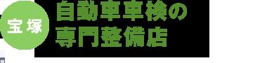 宝塚 自動車車検の 専門整備店